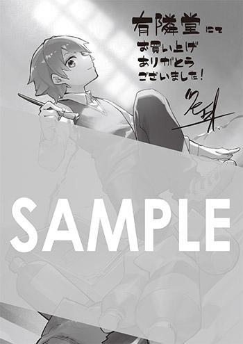 『魔法使いの嫁 詩篇.108 魔術師の青』イラストカード(描き下ろし)