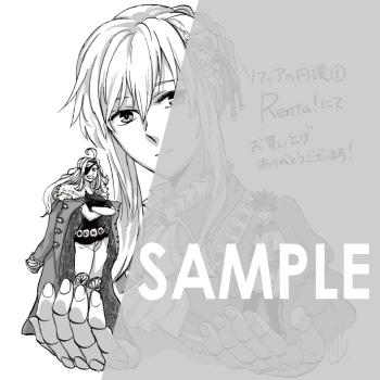 『ソフィアの円環』デジタルイラストデータ(描き下ろし)
