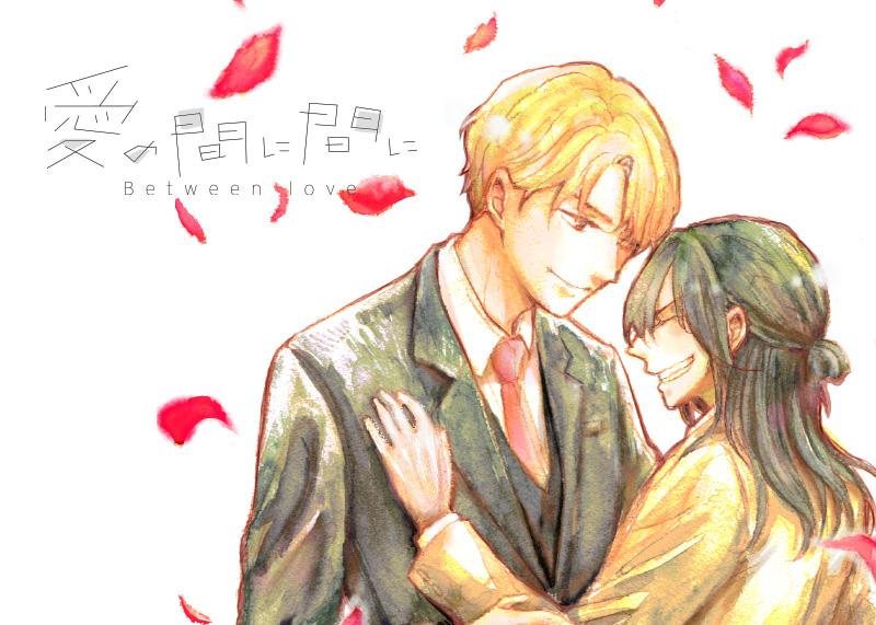 『愛の間に間に』菅辺吾郎 9月15日連載開始!