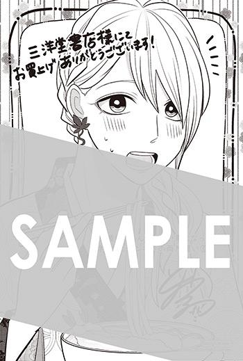 『女装してめんどくさい事になってるネクラとヤンキーの両片想い』第5巻 イラストカード(描き下ろし)