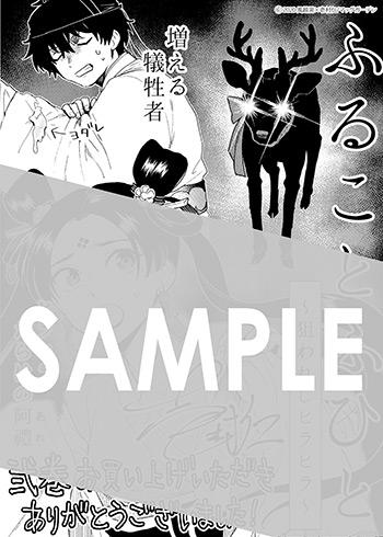 『ふることふひと』第2巻 メッセージペーパー(描き下ろし)