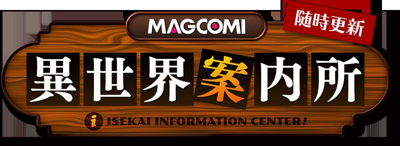 MAGCOMI異世界案内所【随時更新】