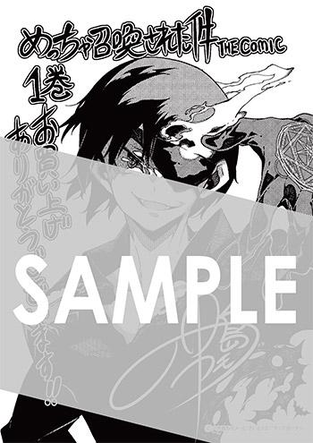 『めっちゃ召喚された件 THE COMIC』第1巻 メッセージペーパー(描き下ろし)