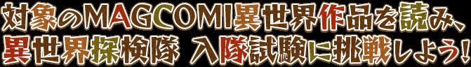対象のMAGCOMI異世界作品を読み、異世界探検隊 入隊試験に挑戦しよう!