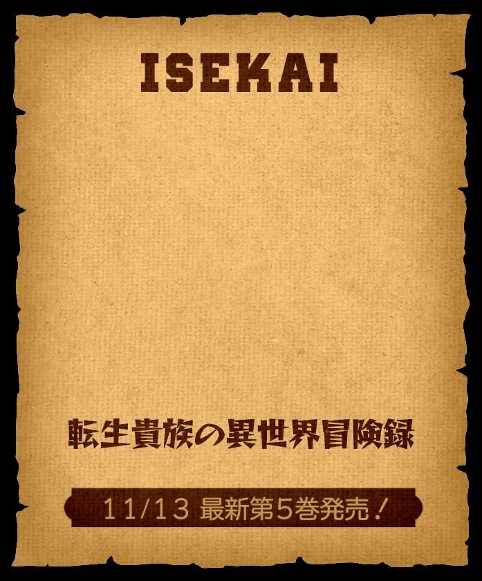 転生貴族の異世界冒険譚 11月13日最新第5巻発売
