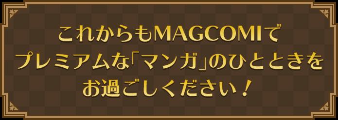 これからもMAGCOMIプレミアムな「マンガ」のひとときをお過ごしください!