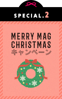 MERRY MAG CHRISTMASキャンペーン