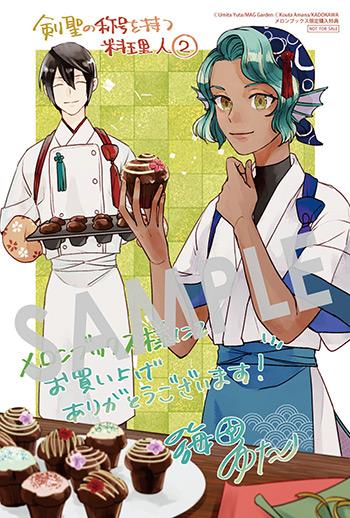 『剣聖の称号を持つ料理人』第2巻 イラストカード(描き下ろし)
