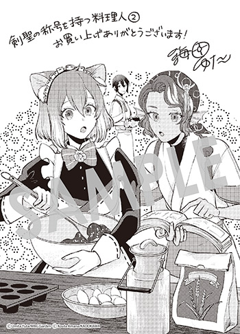 『剣聖の称号を持つ料理人』第2巻 メッセージペーパー(描き下ろし)