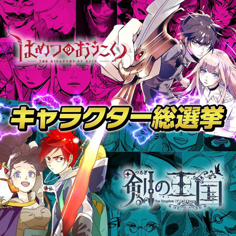 『はめつのおうこく』『剣の王国』キャラクター人気投票!
