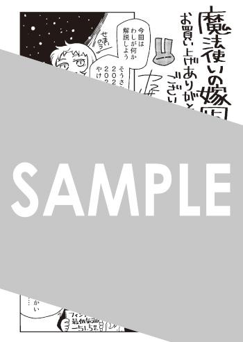 『魔法使いの嫁』第15巻 メッセージペーパー(描き下ろし)