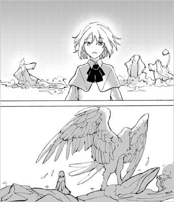 『明けの翼』