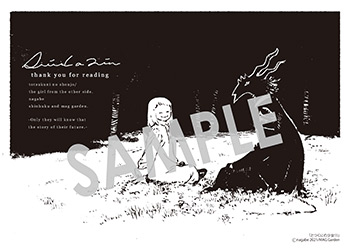 『とつくにの少女』第11巻 メッセージペーパー(描き下ろし)