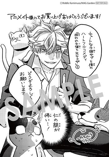 『拾われ子猫と元ヤクザ』第1巻 メッセージシート(描き下ろし)
