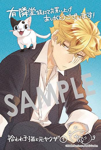 『拾われ子猫と元ヤクザ』第1巻 イラストカード(描き下ろし)