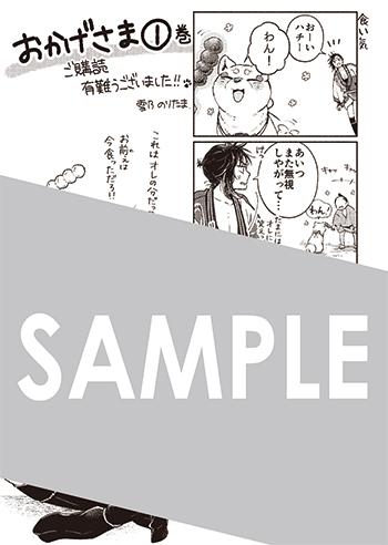 『おかげさま』第1巻 メッセージペーパー(描き下ろし)