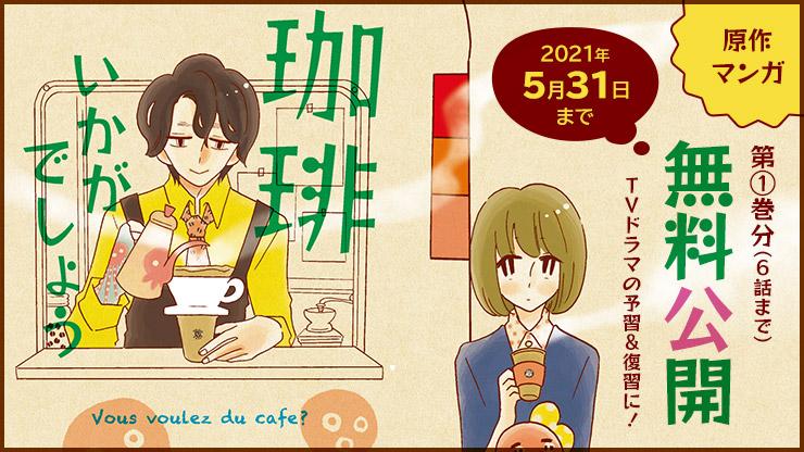 原作マンガ『珈琲いかがでしょう』2021年5月31日まで、第1巻分(6話まで)無料公開