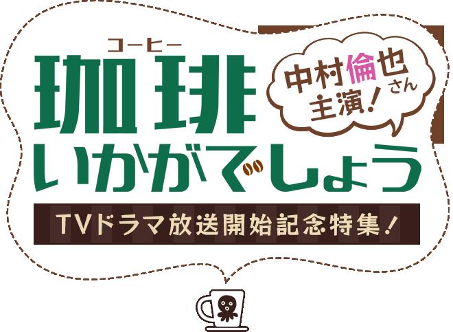 中村倫也さん主演!『珈琲いかがでしょう』TVドラマ放送開始記念特集!