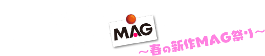 Comic IntroMAGtion ~春の新作MAG祭り~