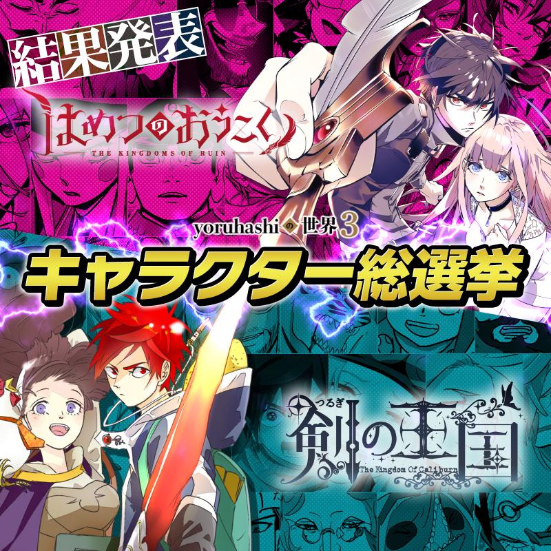 【結果発表】『はめつのおうこく』『剣の王国』キャラクター人気投票!