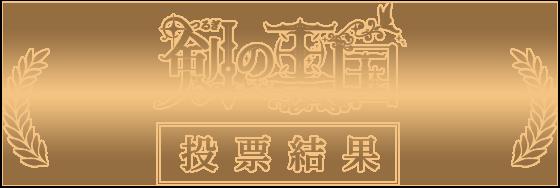 『剣の王国』投票結果