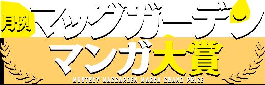 月例マッグガーデンマンガ大賞