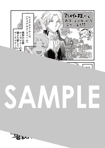 『転生した悪役令嬢は復讐を望まないTHE COMIC』第2巻 メッセージシート(描き下ろし)