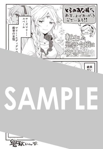 『転生した悪役令嬢は復讐を望まないTHE COMIC』第2巻 イラストカード(描き下ろし)