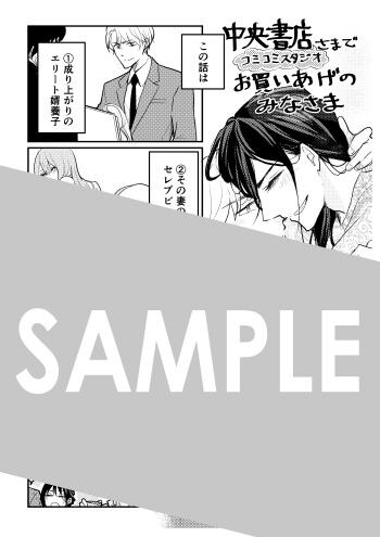 『愛の間に間に』漫画ペーパー(描き下ろし)