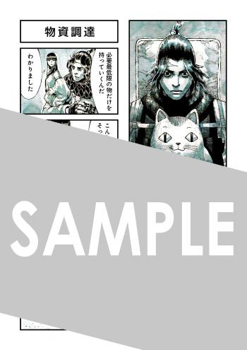 『ニャイト・オブ・ザ・リビングキャット』第1巻 デジタルイラストデータ(描き下ろし)