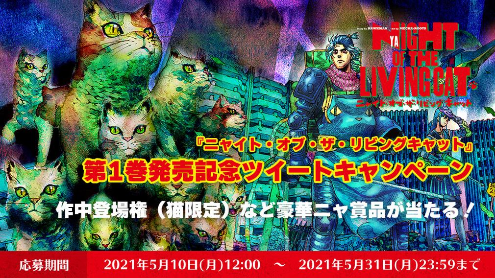 ニャイト・オブ・ザ・リビングキャット第1巻発売記念ツイートキャンペーン 〜 あなたの飼い猫、作中に登場させます!