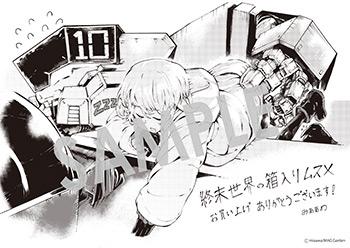 『終末世界の箱入りムスメ』第2巻 メッセージペーパー(描き下ろし)