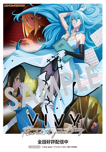 『Vivy prototype』第3巻 ブロマイド