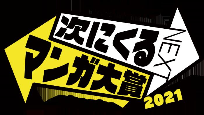 次にくるマンガ大賞2021