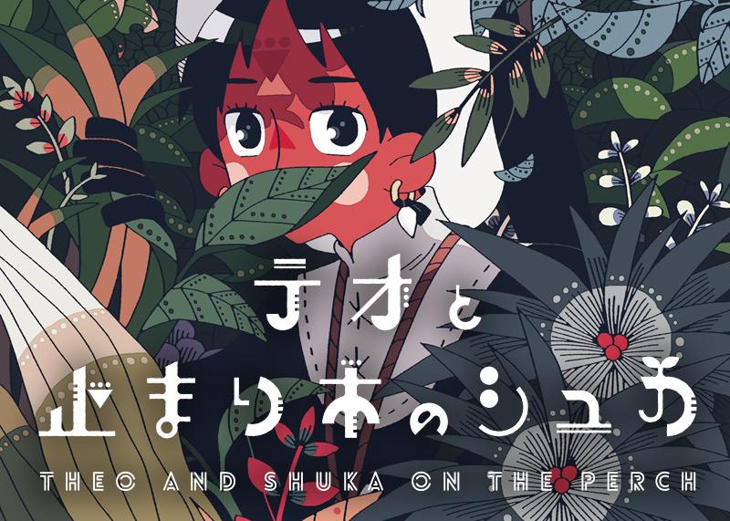 『テオと止まり木のシュカ』イシコ 7月15日連載開始!