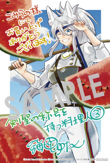 『剣聖の称号を持つ料理人』第3巻 イラストカード(描き下ろし)