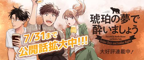 『琥珀の夢で酔いましょう』大好評連載中! 7/31まで公開話拡大中!!!