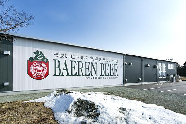 ベアレン醸造所 外観