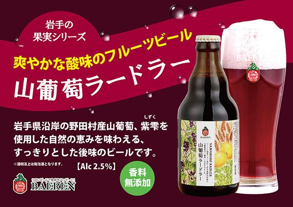 ベアレン醸造所 「山葡萄ラードラー」も季節の限定商品