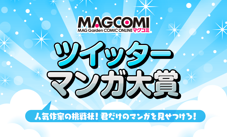 MAGCOMIツイッターマンガ大賞