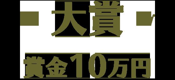 大賞 賞金10万円