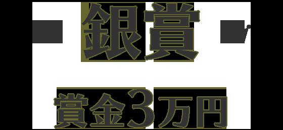 銀賞 賞金3万円