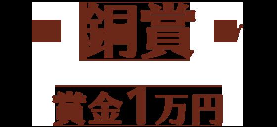 銅賞 賞金1万円