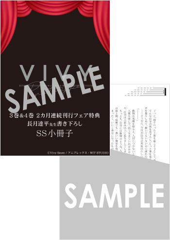 『Vivy prototype』第4巻 『Vivy prototype』3巻&4巻 2カ月連続刊行フェア SS小冊子(書き下ろし)
