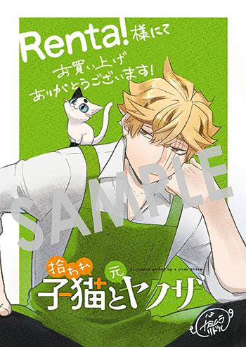 『拾われ子猫と元ヤクザ』第2巻 デジタルイラストデータ(描き下ろし)