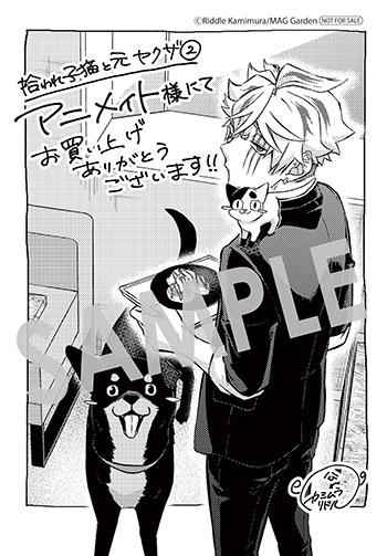 『拾われ子猫と元ヤクザ』第2巻 メッセージシート(描き下ろし)
