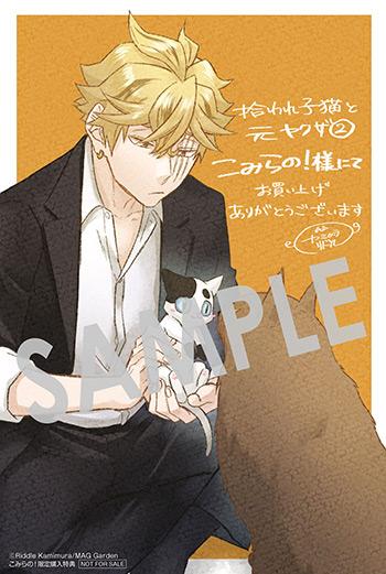 『拾われ子猫と元ヤクザ』第2巻 イラストカード(描き下ろし)