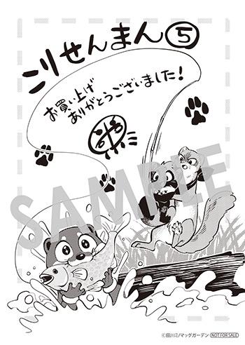 『こりせんまん』第5巻 メッセージペーパー(描き下ろし)