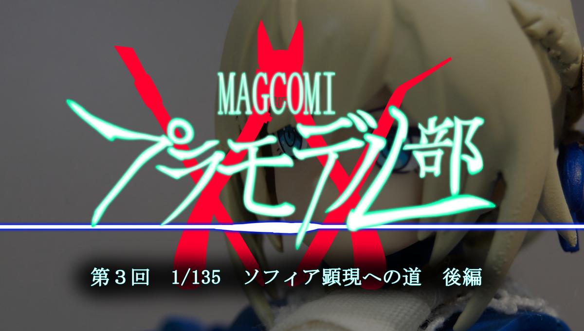 f:id:magcomi:20210804200344p:plain