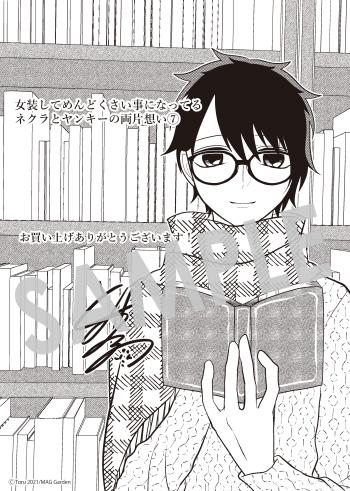 『女装してめんどくさい事になってるネクラとヤンキーの両片想い』第7巻 メッセージペーパー(描き下ろし)